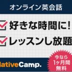 オンライン英会話、Native Campに登録してみた!