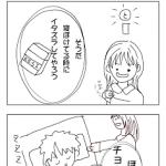 4コマ漫画「何でも食べる相方」