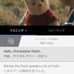 【VoiceTube】オススメの英語学習アプリ!VoiceTubeの8つの魅力!