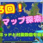 【統合版マイクラ】第3回マップ探索会!ピラミッドと村!#20