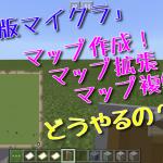 【統合版マイクラ】マップの作り方!拡張方法!複製のやり方!#19