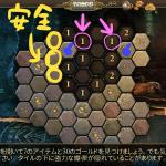 【Hidden City】「探検」のやり方と攻略【開拓者Ⅲ】