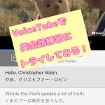 【VoiceTube】英会話初心者のためのオーバーラッピング【英会話練習】