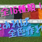 【統合版マイクラ】染料全16種類!7色あれば全色作れる!