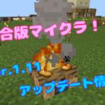 【統合版マイクラ】バージョン1.11のアップデート情報!