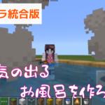 【統合版マイクラ】湯気の出るお風呂の作り方!【焚き火】