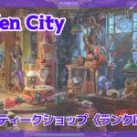 【Hidden City】アンティークショップを攻略しよう!【ランクⅣ】