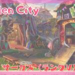 【Hidden City】サーカスを攻略しよう【ランクⅤ】