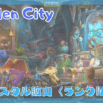 【Hidden City】クリスタル鉱山を攻略しよう!【ランクⅣ】