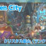 【Hidden City】クリスタル鉱山を攻略しよう!【ランクⅤ】
