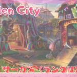 【Hidden City】サーカスを攻略しよう【ランクⅣ】