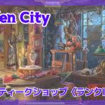 【Hidden City】アンティークショップを攻略しよう!【ランクⅢ】