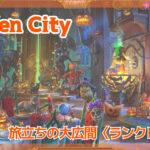 【Hidden City】イベントの旅立ちの大広間を攻略しよう!【ランクⅢ】