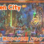 【Hidden City】イベントの旅立ちの大広間を攻略しよう!【ランクⅤ】